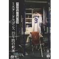 立浪和義 引退記念DVD 〜ミスタードラゴンズ 22年間の軌跡〜[COBA-4858][DVD]