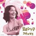 笠置シヅ子 ~ブギの女王~