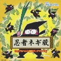 忍者ネギ蔵 [CD+DVD]
