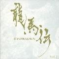 NHK大河ドラマ 龍馬伝 オリジナル・サウンドトラック Vol.2