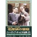 シャーロック・ホームズの冒険 [完全版] DVD-SET5