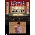 らくごin六本木 スペシャルセレクション 三遊亭歌之介(きん歌)独演会