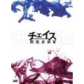 チェイス-国税査察官- DVD-BOX [3DVD+CD]