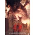 赤道[KIBF-871][DVD] 製品画像