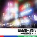 釜山港へ帰れ - 韓国歌謡 ベスト