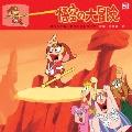 「悟空の大冒険」 オリジナル・サウンドトラック
