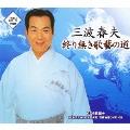終り無き歌藝の道 [6CD+DVD]