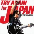 TRY AGAIN for JAPAN / お家へかえろう 2011