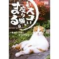 どスコい座り猫、まる。~養老孟司先生と猫の営業部長~