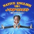 NATIVE ENGLISHで聴く J-POPリクエスト ~壊れかけのRadio~