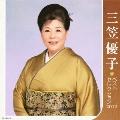 三笠優子 ベストセレクション2012