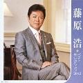 藤原浩 ベストセレクション2012
