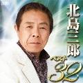 北島三郎 ベスト32