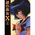 謎の彼女X 第1巻 [Blu-ray Disc+CD]<期間限定版>