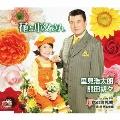 花と小父さん / 恋の町札幌
