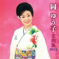 岡ゆう子 全曲集 2013