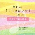 柴田トヨ『くじけないで』CD 朗読と音楽の世界