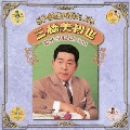 SP原盤再録による 三橋美智也 ヒット・アルバム Vol.1