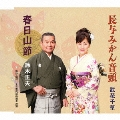 春日山節/長与みかん音頭