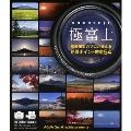 極富士 GOKUFUJI 風景撮影のプロが教える絶景ポイント厳選54