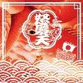 日本列島ワッショイ計画 [CD+DVD]<初回限定盤>