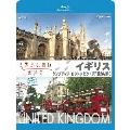 世界ふれあい街歩き イギリス ケンブリッジ・ロンドン ビクトリア駅から歩く