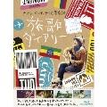 ナオト・インティライミ冒険記 旅歌ダイアリー [Blu-ray Disc+DVD]