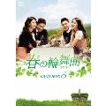 春の輪舞曲<ロンド> DVD-BOX5