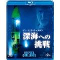 ジェームズ・キャメロンの深海への挑戦 [2Blu-ray Disc+DVD]