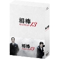 相棒 season 13 DVD-BOX II