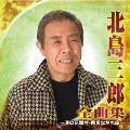 北島三郎 全曲集 ~涙の花舞台・風雪ながれ旅~