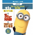 ミニオンズ&怪盗グルー+ボーナスDVDディスク付き ブルーレイシリーズパック [3Blu-ray Disc+DVD]<初回生産限定版>