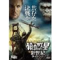 猿の惑星:新世紀(ライジング)[FXBNG-57384][DVD] 製品画像