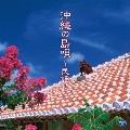 沖縄の島唄~民謡~