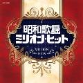 昭和歌謡ミリオン・ヒット