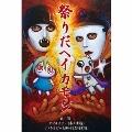 祭りだヘイカモン [CD+DVD]<初回生産限定盤>