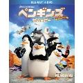 ペンギンズ FROM マダガスカル ザ・ムービー 2枚組ブルーレイ&DVD [Blu-ray Disc+DVD]<初回生産限定版>