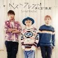 ベストフレンド [CD+DVD]<初回限定盤>