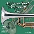 全日本吹奏楽コンクール2015 Vol.5 中学校編V