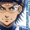 TVアニメ「ダイヤのA」オリジナルサウンドトラック 2