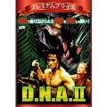D.N.A.II HDマスター版<数量限定廉価版>