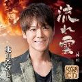 流れ雲/梓川 [CD+DVD]