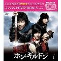 快刀ホン・ギルドン コンパクトDVD-BOX1<期間限定スペシャルプライス版>