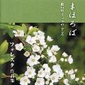 FORESTA/まほろば 歌い継ぐ日本のこころ フォレスタ作品集 [BNDB-25]