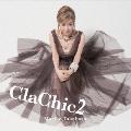 ClaChic2 -ヒトハダ℃-<通常盤>