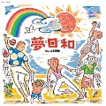 夢日和 [CD+DVD]