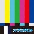 TVアニメ ベスト