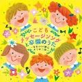 こどもメッセージソングと卒園のうた~かわいい瞳にキラキラ涙~ CD