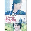 スクール・ロワイアル~極道学園~ DVD-BOX I
