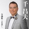 千昌夫 全曲集~古希祝い~